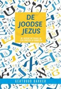 'De joodse Jezus', de diepere betekenis in Zijn spreken en handelen Gertruud Bakker (Scholtenuitgeverij)